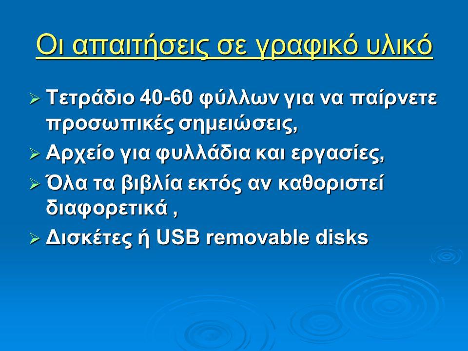 Οι απαιτήσεις σε γραφικό υλικό  Τετράδιο 40-60 φύλλων για να παίρνετε προσωπικές σημειώσεις,  Αρχείο για φυλλάδια και εργασίες,  Όλα τα βιβλία εκτός αν καθοριστεί διαφορετικά,  Δισκέτες ή USB removable disks