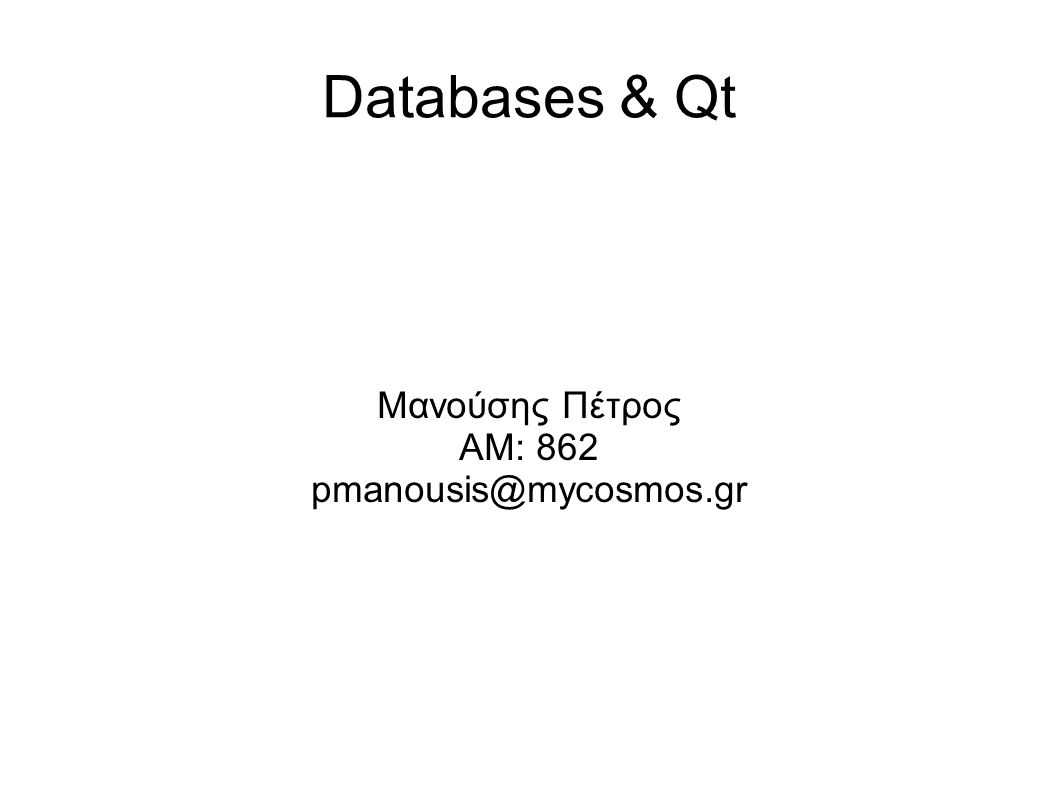Databases & Qt Μανούσης Πέτρος ΑΜ: 862 pmanousis@mycosmos.gr