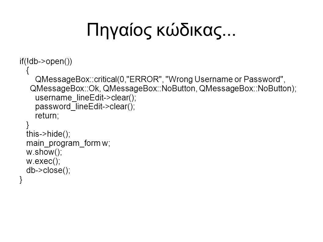 Πηγαίος κώδικας... if(!db->open()) { QMessageBox::critical(0,