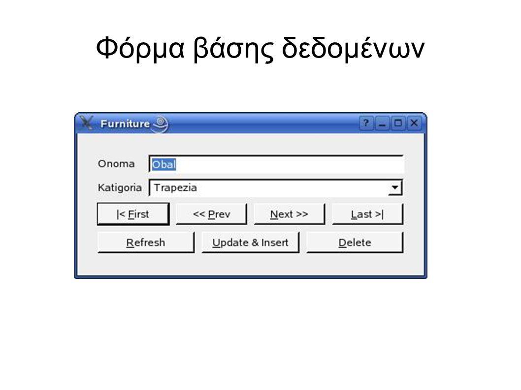 Φόρμα βάσης δεδομένων