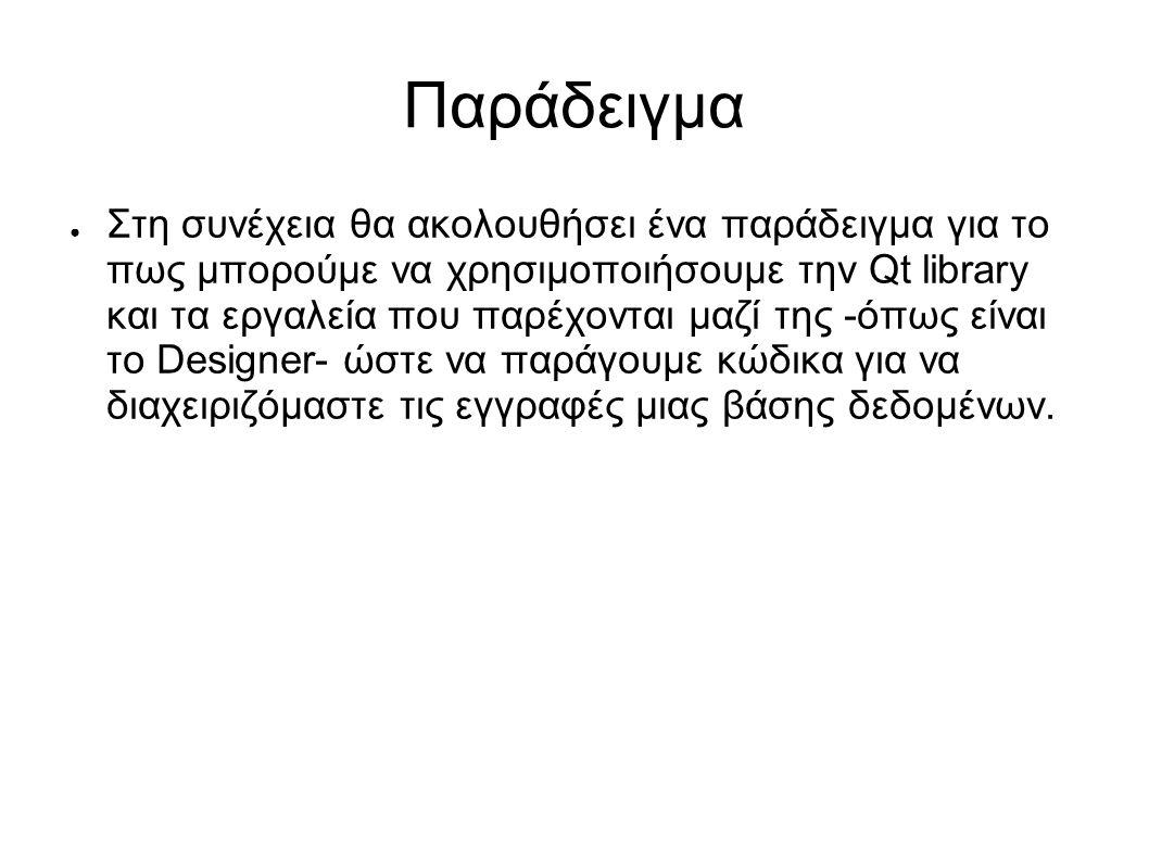 Παράδειγμα ● Στη συνέχεια θα ακολουθήσει ένα παράδειγμα για το πως μπορούμε να χρησιμοποιήσουμε την Qt library και τα εργαλεία που παρέχονται μαζί της