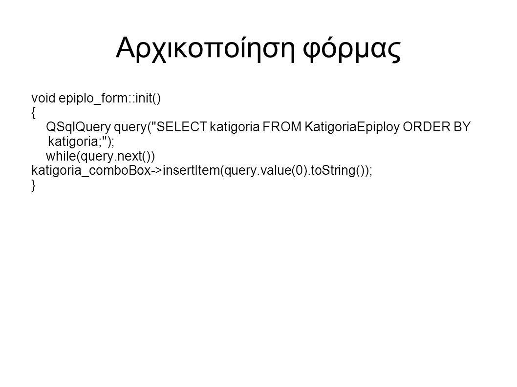 Αρχικοποίηση φόρμας void epiplo_form::init() { QSqlQuery query(