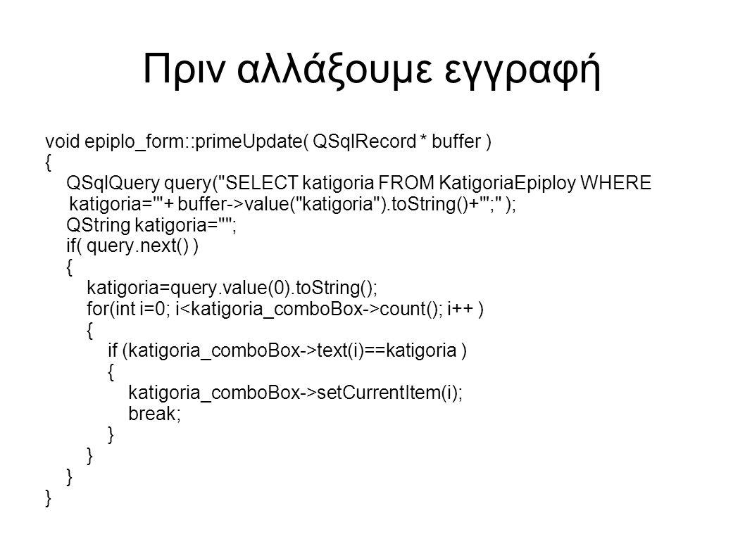 Πριν αλλάξουμε εγγραφή void epiplo_form::primeUpdate( QSqlRecord * buffer ) { QSqlQuery query(