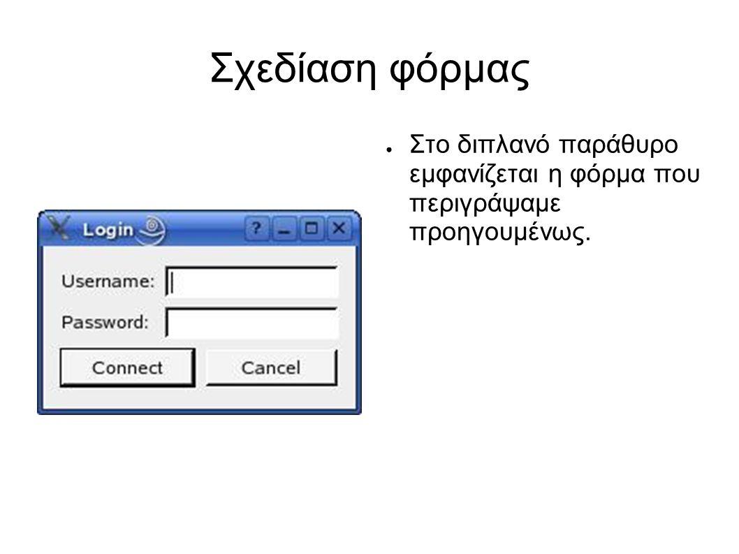 Σχεδίαση φόρμας ● Στο username_lineEdit ο χρήστης γράφει το username του, ενώ στο password_lineEdit γράφει τον κωδικό του, γι αυτό και εμφανίζονται * αντί συμβόλων.