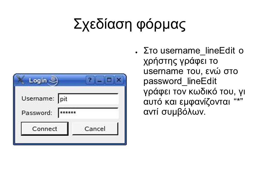 """Σχεδίαση φόρμας ● Στο username_lineEdit ο χρήστης γράφει το username του, ενώ στο password_lineEdit γράφει τον κωδικό του, γι αυτό και εμφανίζονται """"*"""