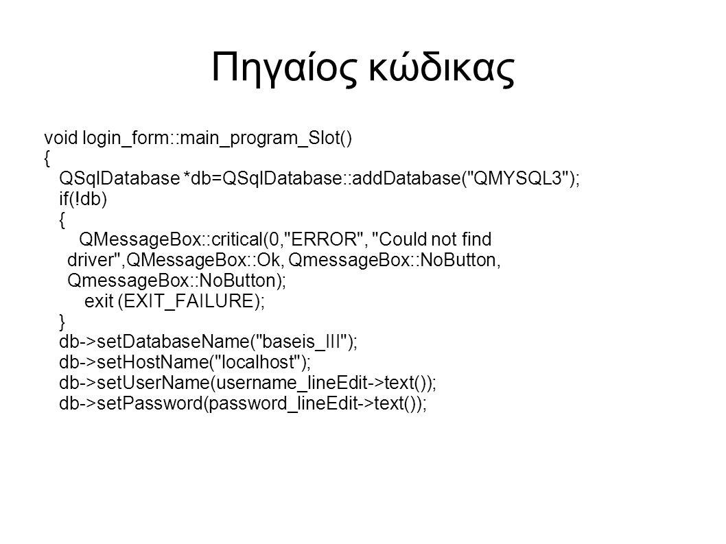 Πηγαίος κώδικας void login_form::main_program_Slot() { QSqlDatabase *db=QSqlDatabase::addDatabase(