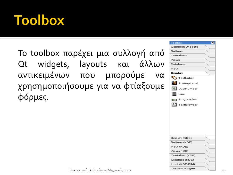 Επικοινωνία Ανθρώπου Μηχανής 200710 Το toolbox παρέχει μια συλλογή από Qt widgets, layouts και άλλων αντικειμένων που μπορούμε να χρησημοποιήσουμε για να φτίαξουμε φόρμες.