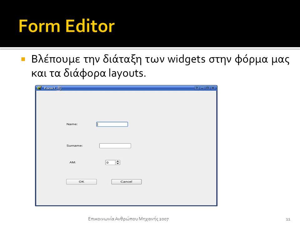  Βλέπουμε την διάταξη των widgets στην φόρμα μας και τα διάφορα layouts. Επικοινωνία Ανθρώπου Μηχανής 200711