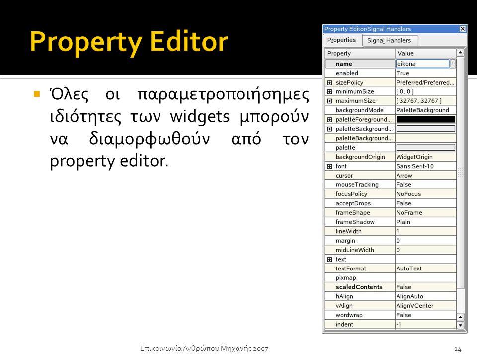  Όλες οι παραμετροποιήσημες ιδιότητες των widgets μπορούν να διαμορφωθούν από τον property editor. Επικοινωνία Ανθρώπου Μηχανής 200714