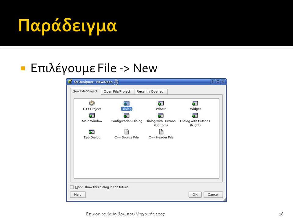  Επιλέγουμε File -> New Επικοινωνία Ανθρώπου Μηχανής 200718