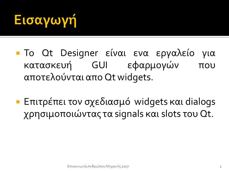  Το Qt Designer είναι ενα εργαλείο για κατασκευή GUI εφαρμογών που αποτελούνται απο Qt widgets.