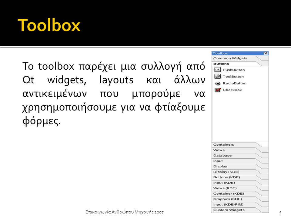 5 Το toolbox παρέχει μια συλλογή από Qt widgets, layouts και άλλων αντικειμένων που μπορούμε να χρησημοποιήσουμε για να φτίαξουμε φόρμες.