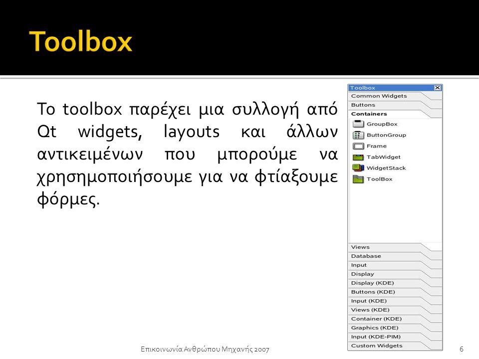 Επικοινωνία Ανθρώπου Μηχανής 20076 Το toolbox παρέχει μια συλλογή από Qt widgets, layouts και άλλων αντικειμένων που μπορούμε να χρησημοποιήσουμε για να φτίαξουμε φόρμες.