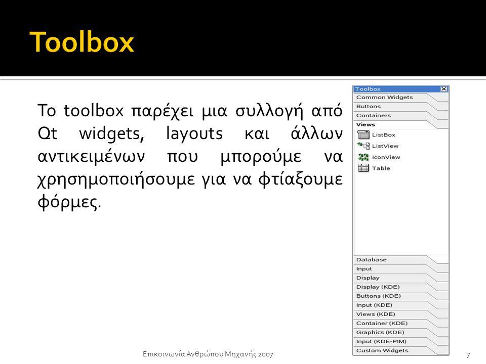 Επικοινωνία Ανθρώπου Μηχανής 20077 Το toolbox παρέχει μια συλλογή από Qt widgets, layouts και άλλων αντικειμένων που μπορούμε να χρησημοποιήσουμε για να φτίαξουμε φόρμες.