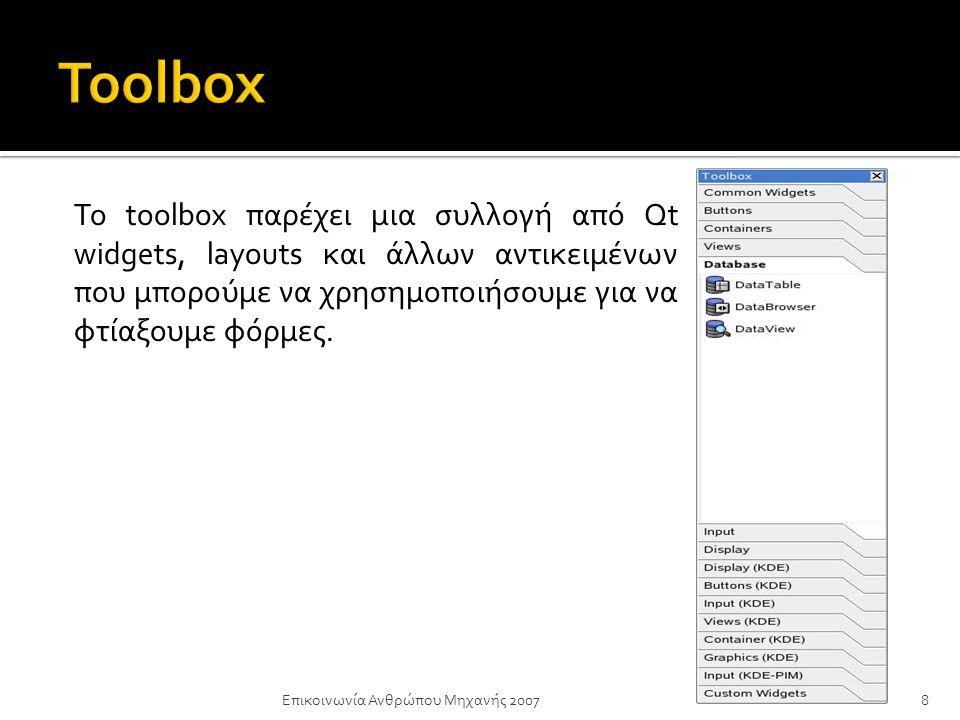 Επικοινωνία Ανθρώπου Μηχανής 20078 Το toolbox παρέχει μια συλλογή από Qt widgets, layouts και άλλων αντικειμένων που μπορούμε να χρησημοποιήσουμε για να φτίαξουμε φόρμες.