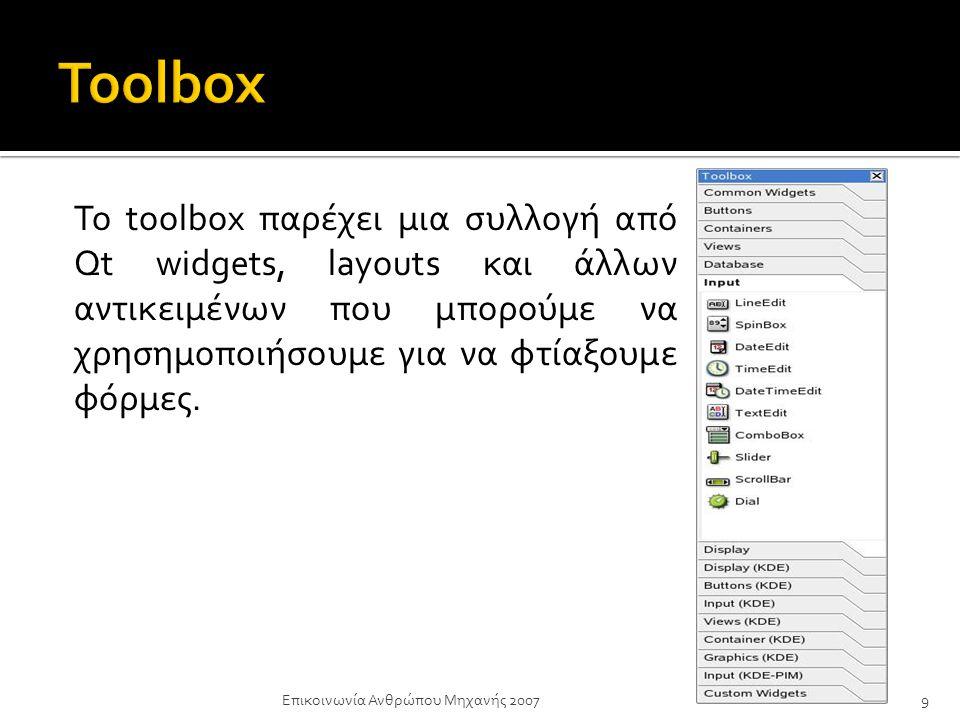 Επικοινωνία Ανθρώπου Μηχανής 20079 Το toolbox παρέχει μια συλλογή από Qt widgets, layouts και άλλων αντικειμένων που μπορούμε να χρησημοποιήσουμε για να φτίαξουμε φόρμες.