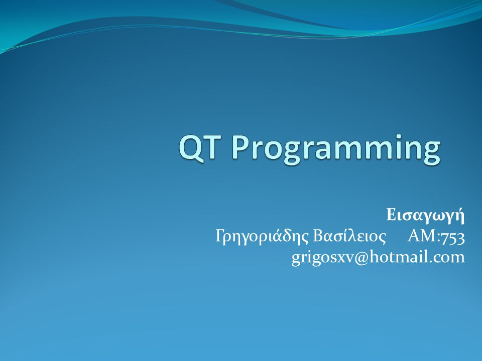 Qt Linguist Είναι μια συλλογή από εργαλεία που βοηθούν στην γρήγορη μετάφραση των εφαρμογών σε διάφορες γλώσσες χωρίς άμεση επέμβαση στον κώδικα της φόρμας.
