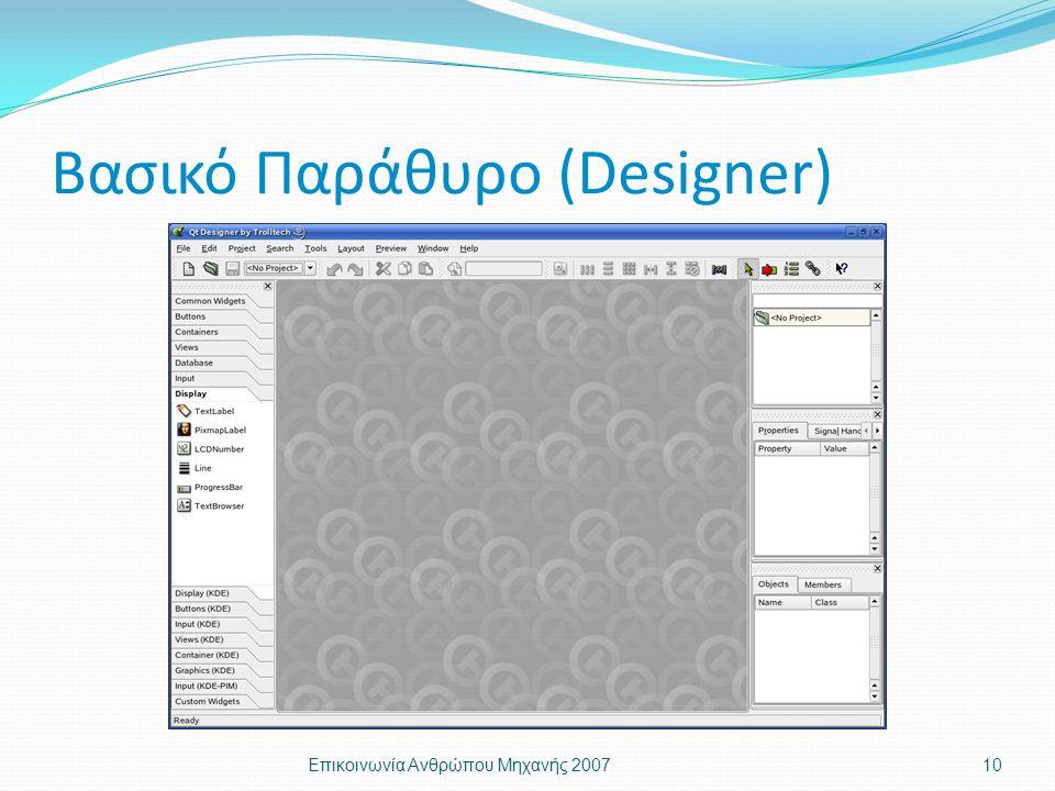 Βασικό Παράθυρο (Designer) Επικοινωνία Ανθρώπου Μηχανής 200710