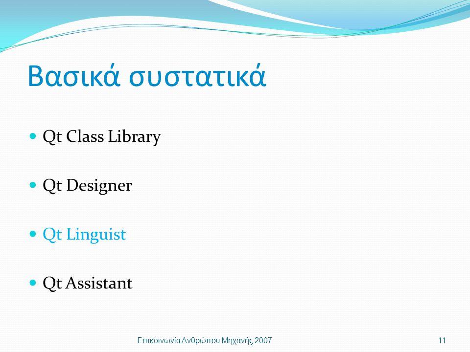 Βασικά συστατικά Qt Class Library Qt Designer Qt Linguist Qt Assistant Επικοινωνία Ανθρώπου Μηχανής 200711