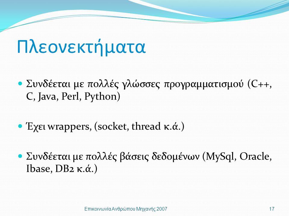 Πλεονεκτήματα Συνδέεται με πολλές γλώσσες προγραμματισμού (C++, C, Java, Perl, Python) Έχει wrappers, (socket, thread κ.ά.) Συνδέεται με πολλές βάσεις δεδομένων (MySql, Oracle, Ibase, DB2 κ.ά.) Επικοινωνία Ανθρώπου Μηχανής 200717