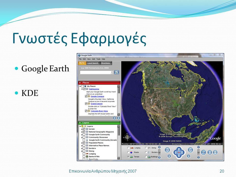 Γνωστές Εφαρμογές Google Earth KDE Επικοινωνία Ανθρώπου Μηχανής 200720