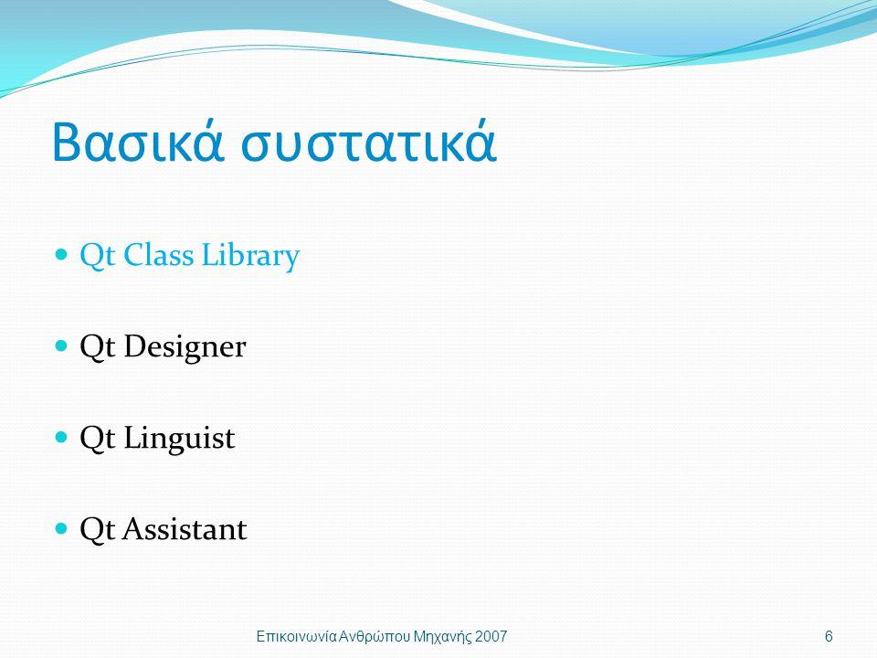 Βασικά συστατικά Qt Class Library Qt Designer Qt Linguist Qt Assistant Επικοινωνία Ανθρώπου Μηχανής 20076