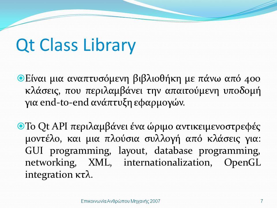 Qt Class Library  Είναι μια αναπτυσόμενη βιβλιοθήκη με πάνω από 400 κλάσεις, που περιλαμβάνει την απαιτούμενη υποδομή για end-to-end ανάπτυξη εφαρμογών.