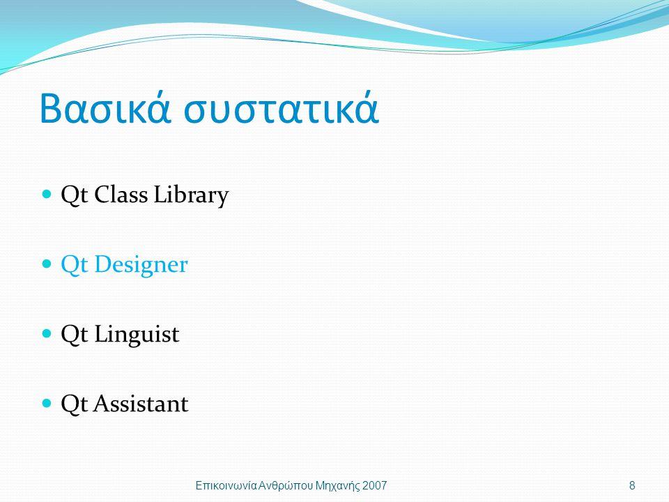 Βασικά συστατικά Qt Class Library Qt Designer Qt Linguist Qt Assistant Επικοινωνία Ανθρώπου Μηχανής 20078