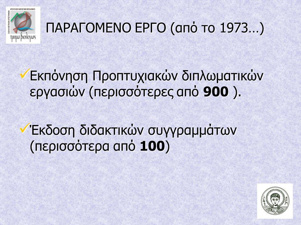ΠΑΡΑΓΟΜΕΝΟ EΡΓΟ (από το 1973…) Εκπόνηση Προπτυχιακών διπλωματικών εργασιών (περισσότερες από 900 ). Εκπόνηση Προπτυχιακών διπλωματικών εργασιών (περισ