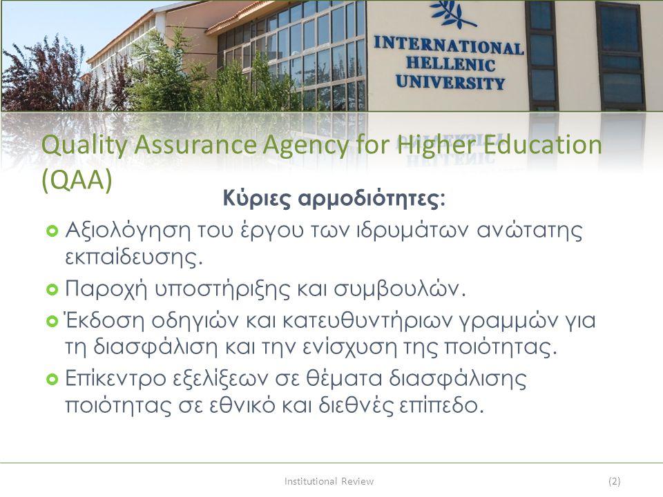 Institutional Review(2) Quality Assurance Agency for Higher Education (QAA) Κύριες αρμοδιότητες:  Αξιολόγηση του έργου των ιδρυμάτων ανώτατης εκπαίδευσης.