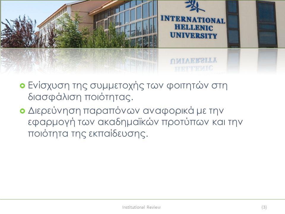 Institutional Review(3)  Ενίσχυση της συμμετοχής των φοιτητών στη διασφάλιση ποιότητας.  Διερεύνηση παραπόνων αναφορικά με την εφαρμογή των ακαδημαϊ
