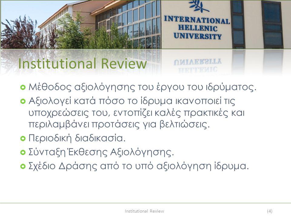 Institutional Review(4) Institutional Review  Μέθοδος αξιολόγησης του έργου του ιδρύματος.  Αξιολογεί κατά πόσο το ίδρυμα ικανοποιεί τις υποχρεώσεις