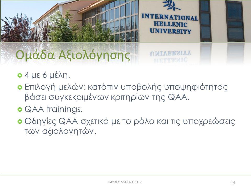 Institutional Review(5) Ομάδα Αξιολόγησης  4 με 6 μέλη.  Επιλογή μελών: κατόπιν υποβολής υποψηφιότητας βάσει συγκεκριμένων κριτηρίων της QAA.  QAA