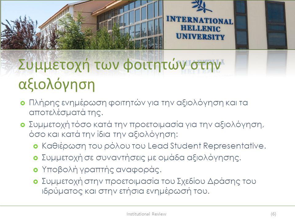 Institutional Review(6) Συμμετοχή των φοιτητών στην αξιολόγηση  Πλήρης ενημέρωση φοιτητών για την αξιολόγηση και τα αποτελέσματά της.  Συμμετοχή τόσ