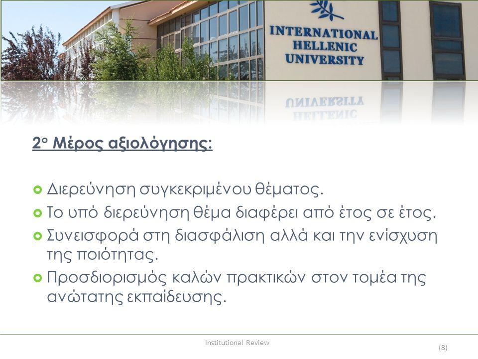 Institutional Review (8) 2 ο Μέρος αξιολόγησης:  Διερεύνηση συγκεκριμένου θέματος.