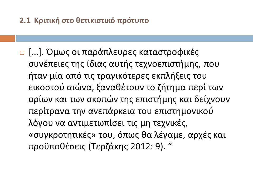 2.1 Κριτική στο θετικιστικό πρότυπο  [...].
