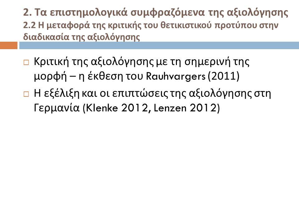 2. Τα επιστημολογικά συμφραζόμενα της αξιολόγησης 2.2 Η μεταφορά της κριτικής του θετικιστικού προτύπου στην διαδικασία της αξιολόγησης  Κριτική της