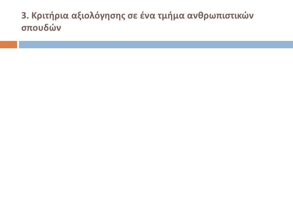 3. Κριτήρια αξιολόγησης σε ένα τμήμα ανθρωπιστικών σπουδών