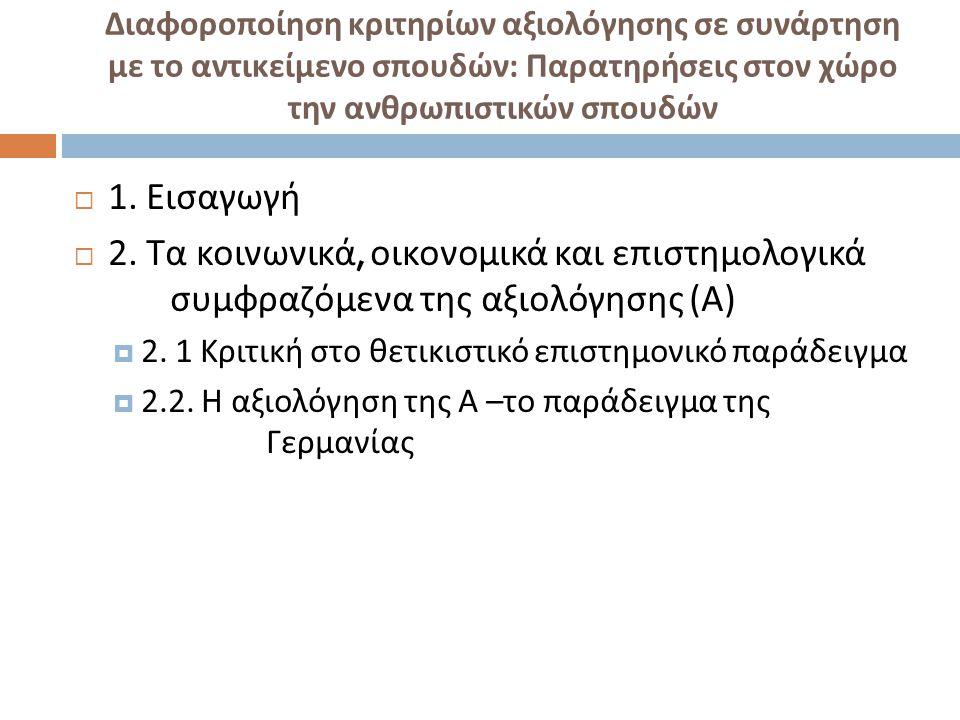 Διαφοροποίηση κριτηρίων αξιολόγησης σε συνάρτηση με το αντικείμενο σπουδών : Παρατηρήσεις στον χώρο την ανθρωπιστικών σπουδών  1.