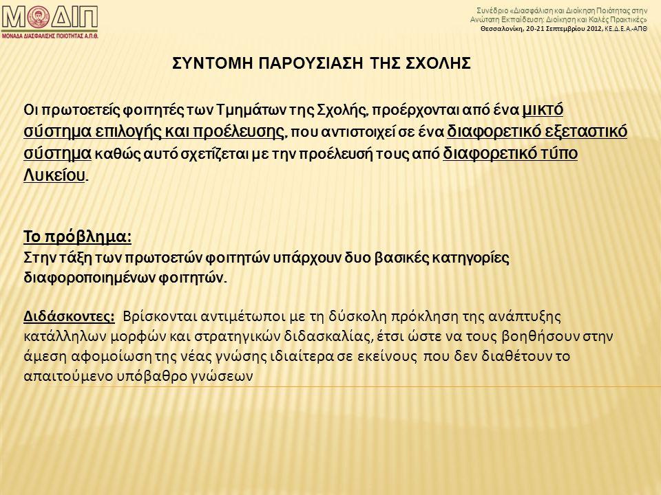 Συνέδριο «Διασφάλιση και Διοίκηση Ποιότητας στην Ανώτατη Εκπαίδευση: Διοίκηση και Καλές Πρακτικές» ΚΕ.Δ.Ε.Α.-ΑΠΘ Θεσσαλονίκη, 20-21 Σεπτεμβρίου 2012, ΚΕ.Δ.Ε.Α.-ΑΠΘ Οι πρωτοετείς φοιτητές των Τμημάτων της Σχολής, προέρχονται από ένα μικτό σύστημα επιλογής και προέλευσης, που αντιστοιχεί σε ένα διαφορετικό εξεταστικό σύστημα καθώς αυτό σχετίζεται με την προέλευσή τους από διαφορετικό τύπο Λυκείου.