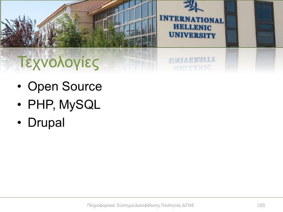 Πληροφοριακό Σύστημα Διασφάλισης Ποιότητας ΔΙΠΑΕ(10) Τεχνολογίες Open Source PHP, MySQL Drupal