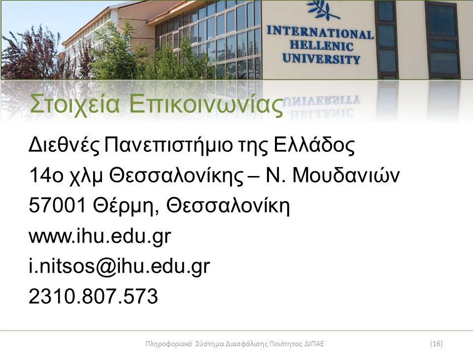 Πληροφοριακό Σύστημα Διασφάλισης Ποιότητας ΔΙΠΑΕ(16) Στοιχεία Επικοινωνίας Διεθνές Πανεπιστήμιο της Ελλάδος 14ο χλμ Θεσσαλονίκης – Ν.