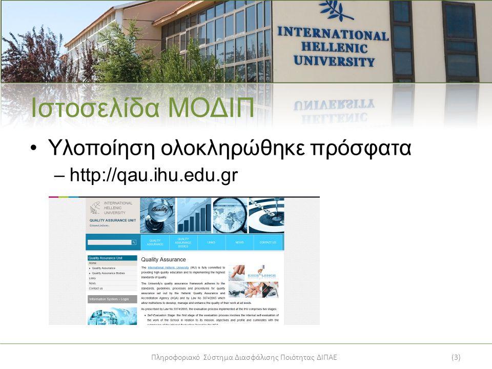 Πληροφοριακό Σύστημα Διασφάλισης Ποιότητας ΔΙΠΑΕ(3) Ιστοσελίδα ΜΟΔΙΠ Υλοποίηση ολοκληρώθηκε πρόσφατα –http://qau.ihu.edu.gr