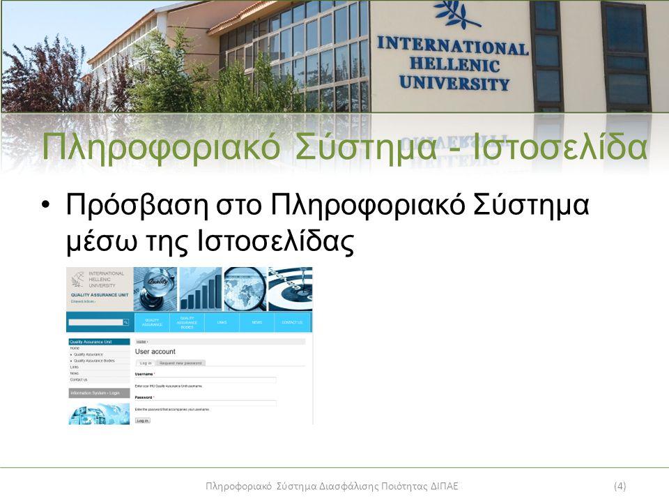 Πληροφοριακό Σύστημα Διασφάλισης Ποιότητας ΔΙΠΑΕ(4) Πληροφοριακό Σύστημα - Ιστοσελίδα Πρόσβαση στο Πληροφοριακό Σύστημα μέσω της Ιστοσελίδας