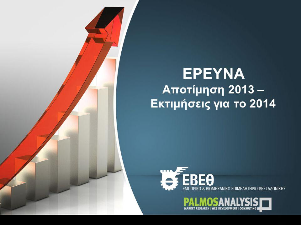 Έρευνα για την αποτίμηση του 2013 και τις εκτιμήσεις για το 2014 σε επιχειρήσεις – μέλη του ΕΒΕΘ Μέγεθος Δείγματος:201 επιχειρήσεις – μέλη ΕΒΕΘ Περίοδος Δειγματοληψίας:16 Δεκεμβρίου-10 Ιανουαρίου 2014 Μέθοδος Δειγματοληψίας:Ηλεκτρονικό Ερωτηματολόγιο μέσω PrimoQ Η Palmos Analysis είναι μέλος των ESOMAR και WAPOR και έχει Αριθμό Μητρώου 11 στο Μητρώο Φορέων & Επιχειρήσεων Δημοσκοπήσεων του ΕΣΡ