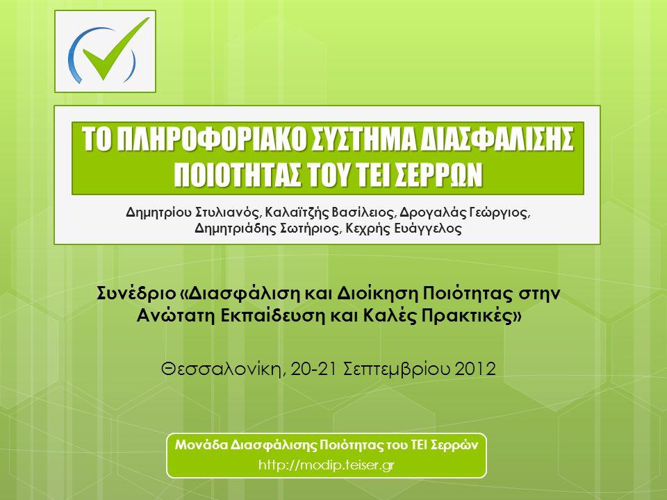 Συνέδριο «Διασφάλιση και Διοίκηση Ποιότητας στην Ανώτατη Εκπαίδευση και Καλές Πρακτικές» Θεσσαλονίκη, 20-21 Σεπτεμβρίου 2012 Μονάδα Διασφάλισης Ποιότη