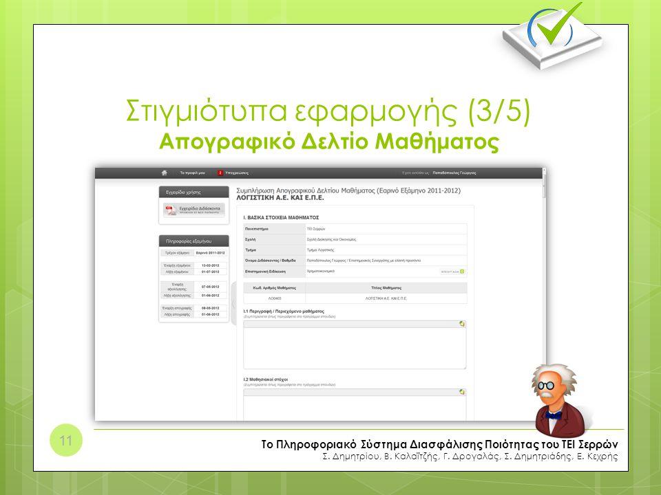 Στιγμιότυπα εφαρμογής (3/5) Απογραφικό Δελτίο Μαθήματος Το Πληροφοριακό Σύστημα Διασφάλισης Ποιότητας του ΤΕΙ Σερρών Σ. Δημητρίου, Β. Καλαϊτζής, Γ. Δρ