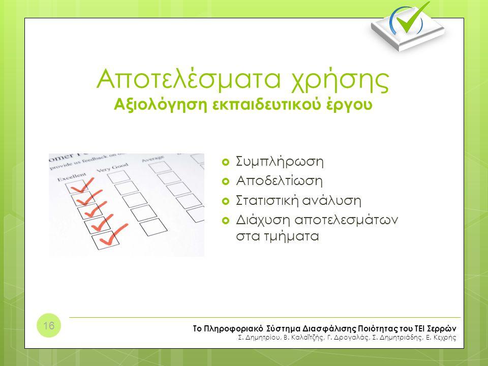 Αποτελέσματα χρήσης Αξιολόγηση εκπαιδευτικού έργου  Συμπλήρωση  Αποδελτίωση  Στατιστική ανάλυση  Διάχυση αποτελεσμάτων στα τμήματα Το Πληροφοριακό