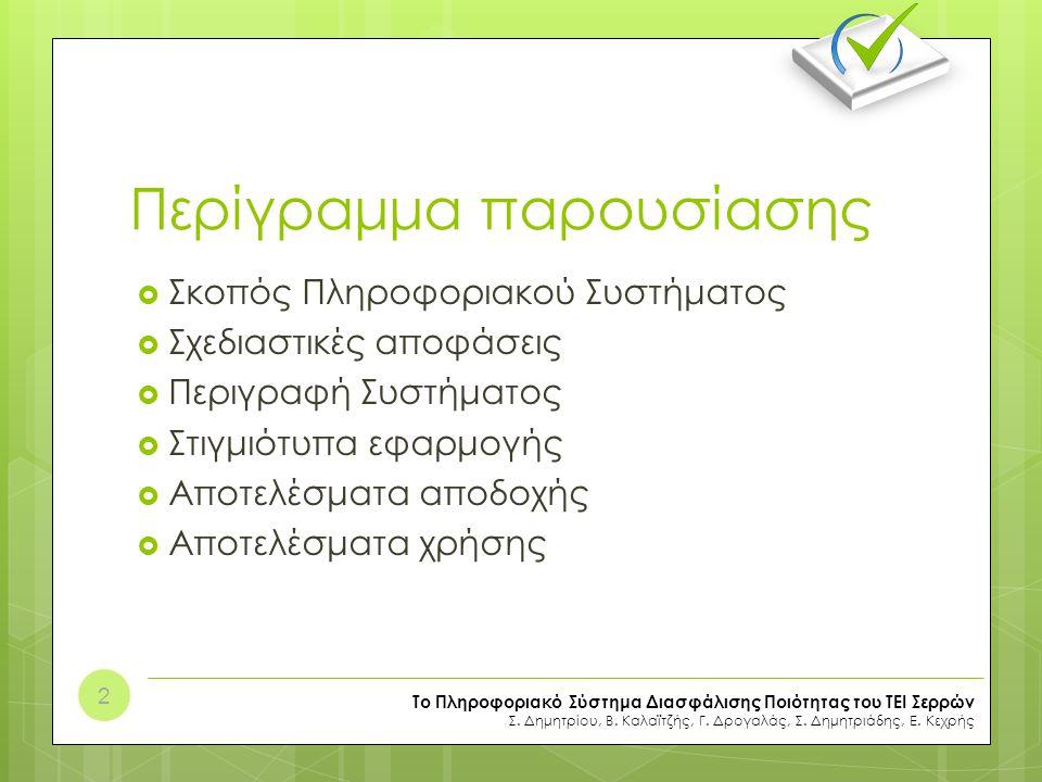 Στιγμιότυπα εφαρμογής (5/5) Αξιολόγηση χρηστών τμήματος Το Πληροφοριακό Σύστημα Διασφάλισης Ποιότητας του ΤΕΙ Σερρών Σ.