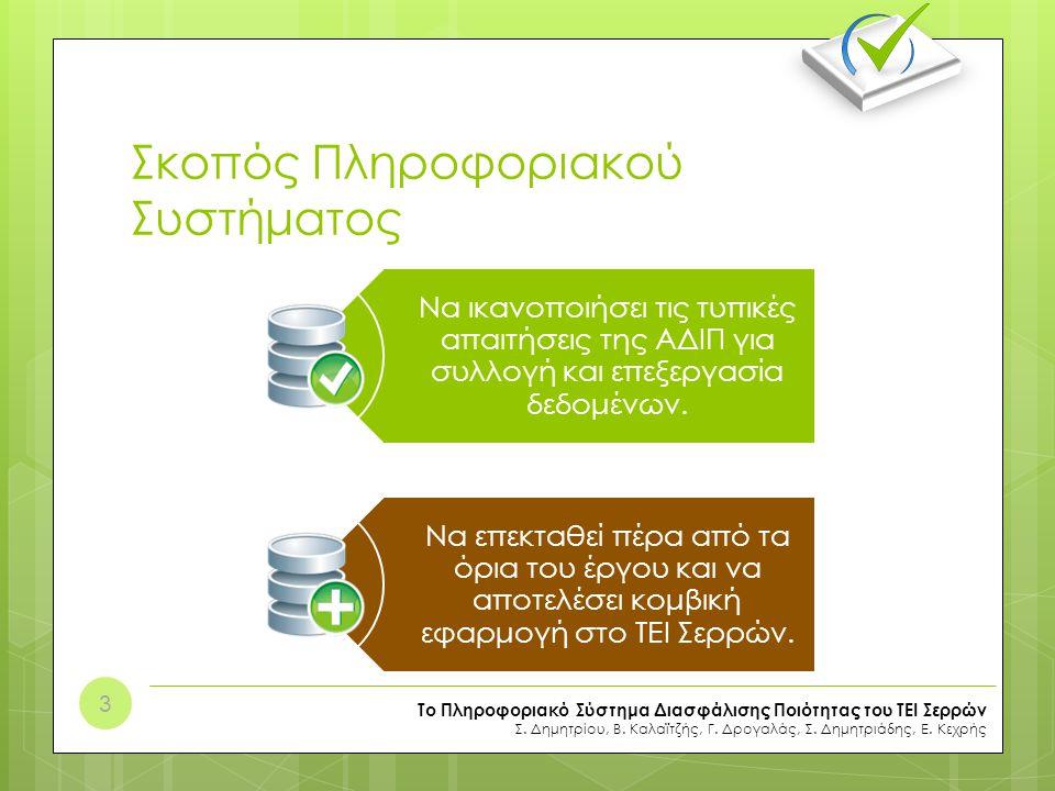 Σκοπός Πληροφοριακού Συστήματος Να ικανοποιήσει τις τυπικές απαιτήσεις της ΑΔΙΠ για συλλογή και επεξεργασία δεδομένων. Να επεκταθεί πέρα από τα όρια τ